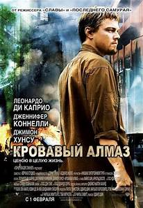 Download Blood Diamond for free 1080p movie with torrent