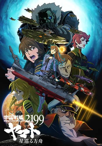 space battleship yamato  hoshi meguru hakobune