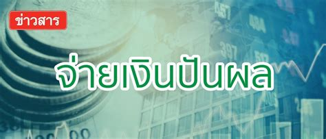 บลจ.กสิกรไทย จ่ายปันผล 2 กองทุนหุ้นไทย-เทศกว่า 100 ล้าน ...