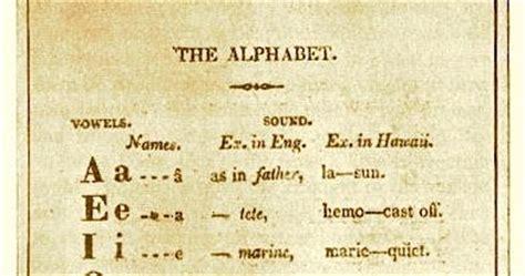 how many letters in hawaiian alphabet hawaiian time machine invention of the hawaiian alphabet 22185