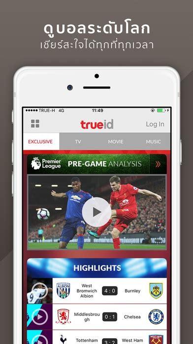 TrueID (App ดูฟุตบอลโลก ดูหนัง ฟังเพลง ดูทีวีออนไลน์ ...