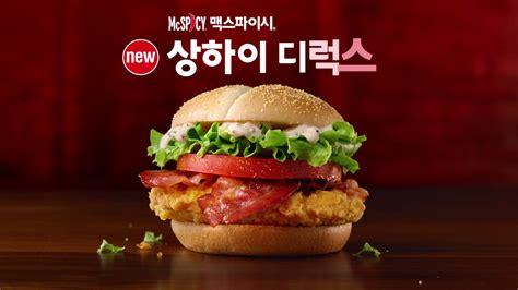 맥도날드는 초등학생이라도 작업 매뉴얼만 있으면 균일한 품질의 맛을 내는 햄버거를 만들 수 있게 했다. 맥도날드 매콤한 치킨패티에 더블베이컨까지! 맥스파이시 ...