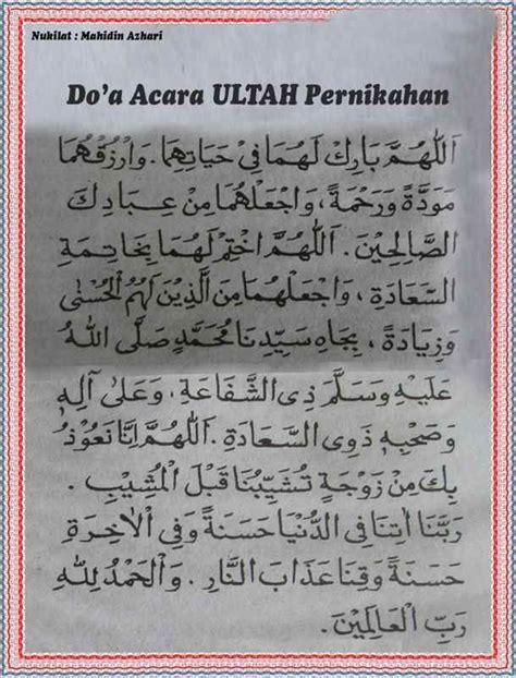 ucapan ulang  pernikahan  istri islami