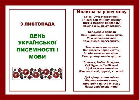 Балківська сільська бібліотека 9 листопада День
