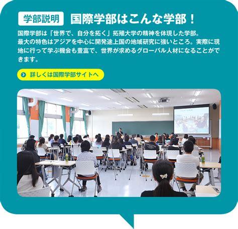 拓殖 大学 入試