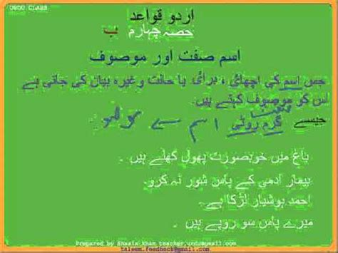 Urdu Grammar Part 4 (b) Ismesift And Ismemosuf Youtube