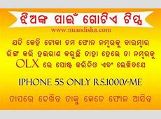 Tips for Ladies Just For Fun Only Odia Joke Images
