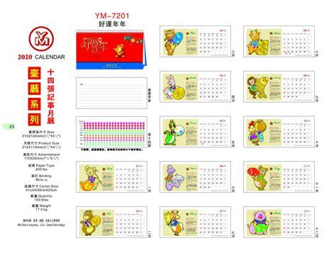 ym chinese desk calendar china manufacturer chinese pak fok