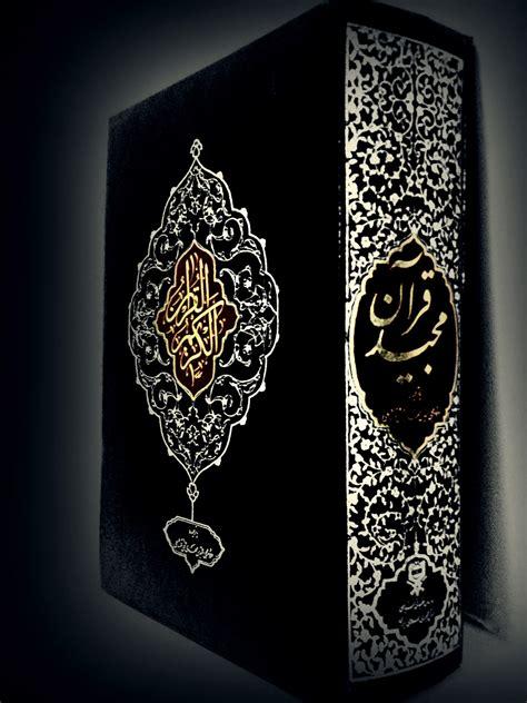 islamic wallpaper quran islam  islamic laws