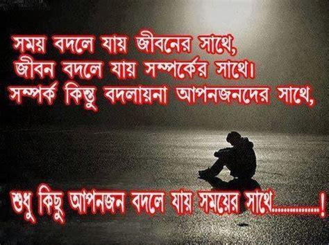 bangla love imosional friendship sms  stock