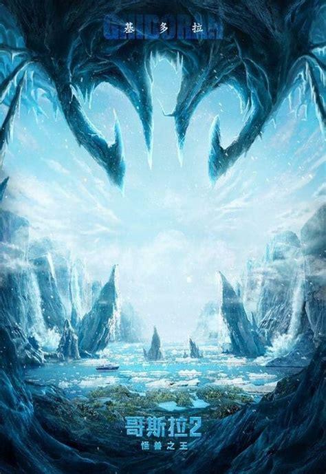 godzilla king   monsters dvd release date redbox