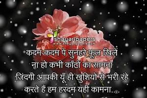 good morning shayari best friend – ShayariPapers.Com ...