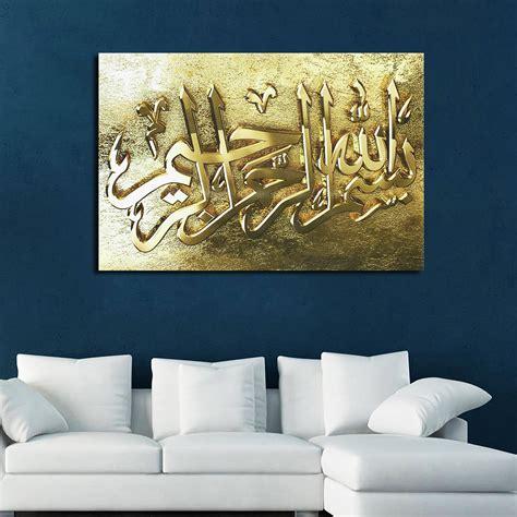 arabic calligraphy bismillah islamic canvas golden print