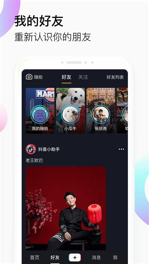 抖音短视频免费下载_华为应用市场|抖音短视频安卓版(6.2.0)下载