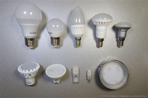 Выбираем лампу для дома? Светодиодная Соляная кварцевая Какое освещение лучше подойдет по яркости мощности освещению Обзор +Видео