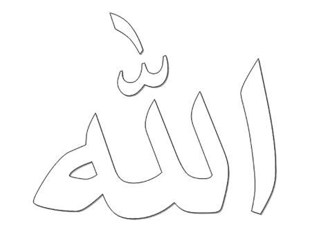 Mewarnai Kaligrafi Allah Mungfali