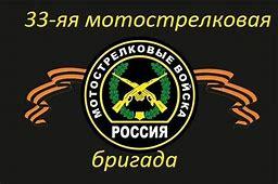 33 бригада горная