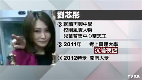 Manage your video collection and share your thoughts. 〈獨家〉志工變身夜店玩咖! 劉芯彤轉變入歧途│TVBS新聞網