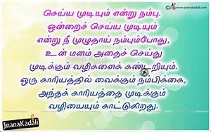 Trending Famous Tamil Inspirational Sayings in Tamil-Tamil ...