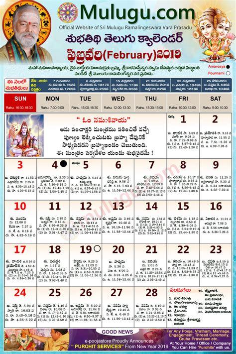 subhathidi february telugu calendar telugu calendar