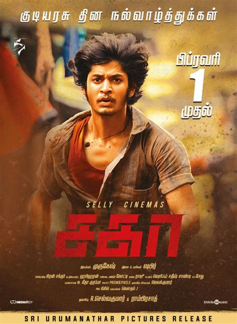 sagaa  release posters   posters