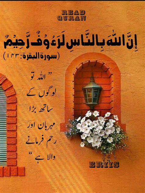 flower names list  urdu idalias salon