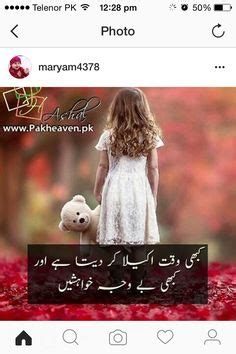heart touching images   urdu quotes