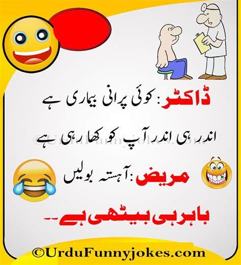 doctor jokes  urdu doctor  patient lateefu  urdu
