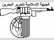 Islamic Front for the Liberation of Bahrain Wikipedia