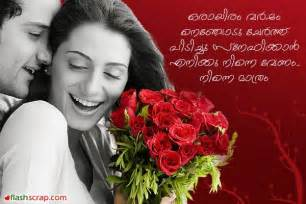 wedding wishes sayings best pics store malayalam pictures images photos