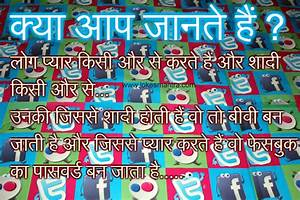Awesome Facebook Status Picture Sms In Hindi - Facebook ...
