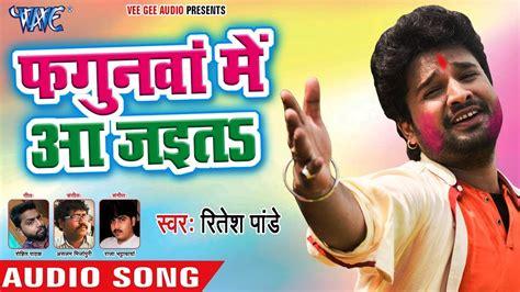 Ritesh Pandey Sad Holi Song 2018