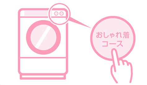 おしゃれ着洗い手洗い に対する画像結果