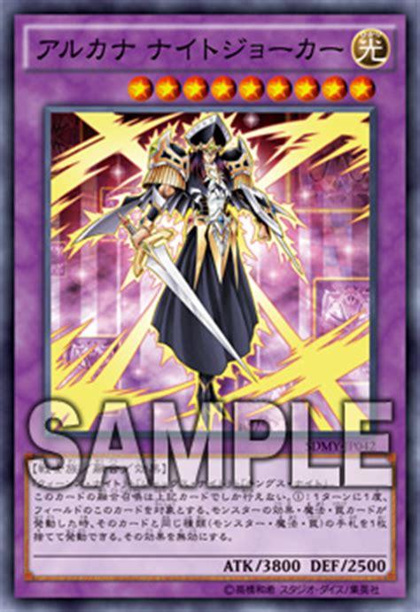 Yugioh Structure Deck List Ocg yu gi oh ocg duel monsters structure deck muto yugi