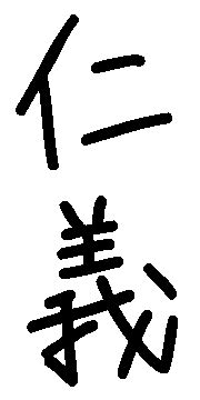 Humanity_and_justice - Others - Japanese Kanji Images