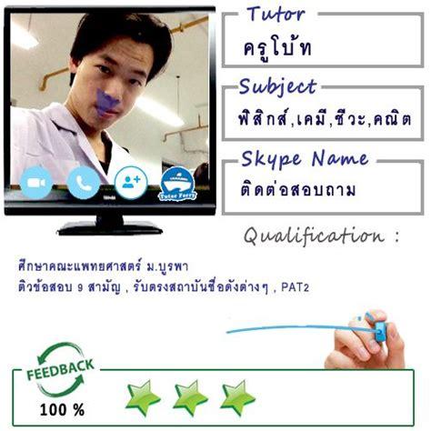 เรียนฟิสิกส์ออนไลน์ กับครูโบ้ท ( Online ID 70118 ) | เรียน ...