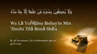 verset du coran sur le mariage vidéo apprendre âyat al kursî le verset du trône arabe phonétique français