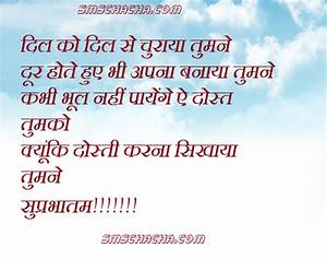 Good Morning Friends Shayari Picture Sms Status Whatsapp ...