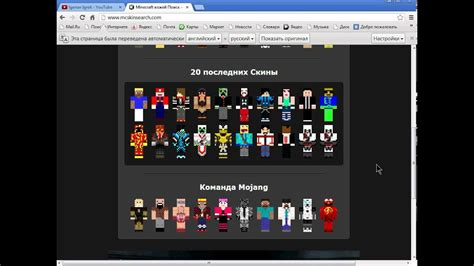 minecraft skin search youtube