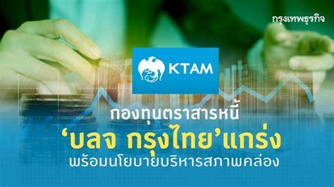 กองทุนตราสารหนี้ 'บลจ กรุงไทย'แกร่ง พร้อมนโยบายบริหารสภาพคล่อง