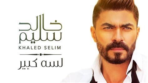 Khaled Selim Zai El Naharda/ خالد سليم زي النهارده