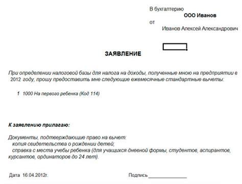 Заявление на возврат денежных средств спортмастер