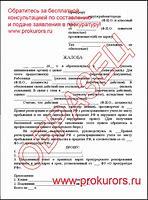 жалоба прокурору предъявление обвинения по истечении срока давности