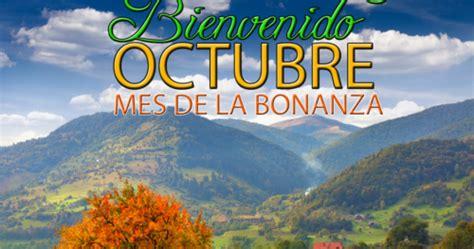 hermosas imagenes  mensajes de hola octubre