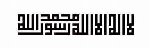 Kufi Calligraphy Font Free Islamic Calligraphy Shahadah Square Kufic
