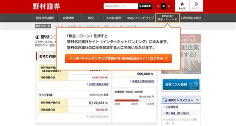 野村 證券 オンライン サービス