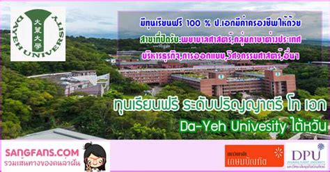 ทุนเรียนฟรี ระดับ ปริญญาตรี โท เอก Da-Yeh Univesity ไต้หวัน