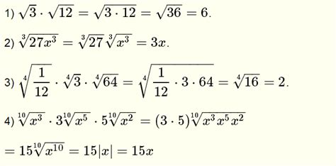 multiply radical expressions questions with solutions for grade 10