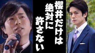 櫻井 翔 ジャニーズ 解雇