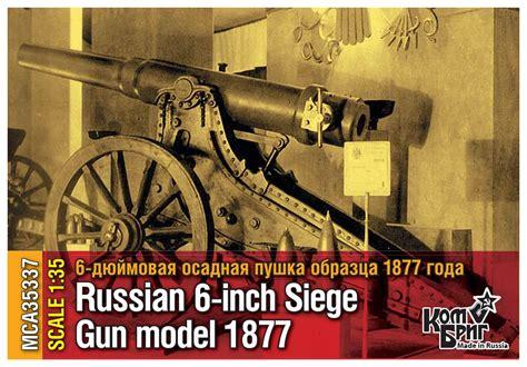 gan siege mca35337 6 quot siege gun model 1877 1 35